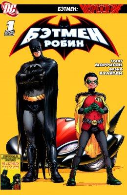 Серия комиксов Бэтмен и Робин