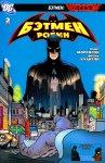 Обложка комикса Бэтмен и Робин №2