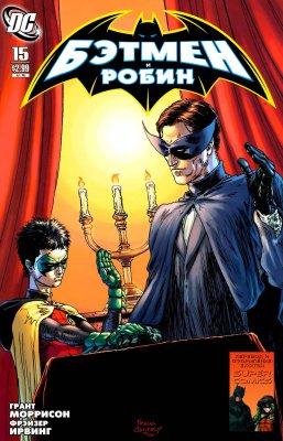 Серия комиксов Бэтмен и Робин №15