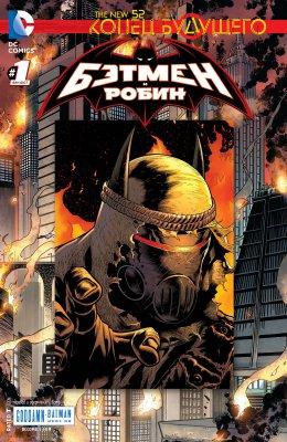 Серия комиксов Бэтмен и Робин: Конец будущего