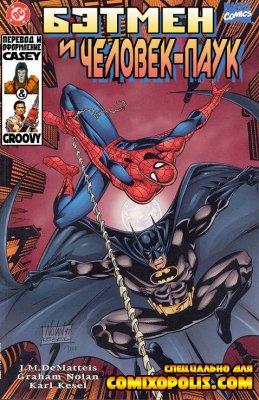 Серия комиксов Бэтмен и Человек-паук