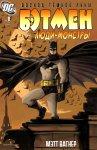 Обложка комикса Бэтмен и Люди-Монстры №1