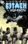 Обложка комикса Бэтмен и Люди-Монстры №2