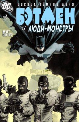 Серия комиксов Бэтмен и Люди-Монстры №2