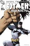 Обложка комикса Бэтмен и Люди-Монстры №4