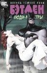 Обложка комикса Бэтмен и Люди-Монстры №5