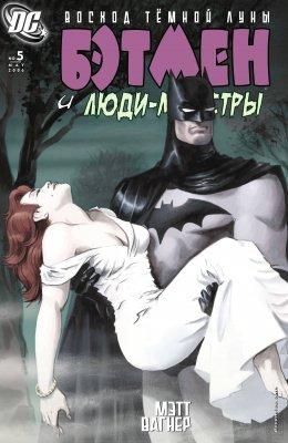 Серия комиксов Бэтмен и Люди-Монстры №5