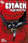 Обложка комикса Бэтмен и Люди-Монстры №6
