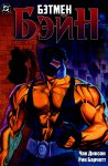 Обложка комикса Бэтмен: Бэйн