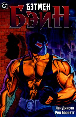 Серия комиксов Бэтмен: Бэйн