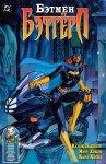 Обложка комикса Бэтмен: Бэтгёрл