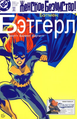 Серия комиксов Бэтмен: Бэтгёрл Женское Безумство!