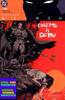 Серия комиксов Бэтмэн: Смерть и Девы