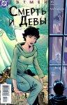 Обложка комикса Бэтмэн: Смерть и Девы №0.death