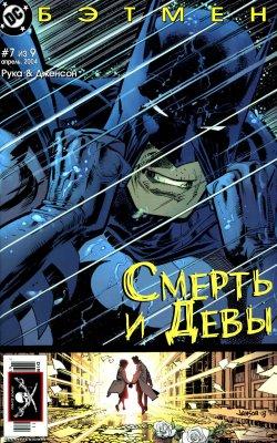 Серия комиксов Бэтмэн: Смерть и Девы №0.death