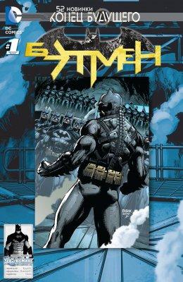 Серия комиксов Бэтмен: Конец Будущего