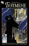 Обложка комикса Бэтмен: Готэм в Газовом Свете