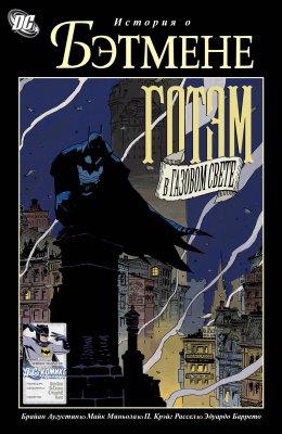Серия комиксов Бэтмен: Готэм в Газовом Свете