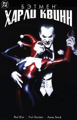 Серия комиксов Бэтмен: Харли Квинн