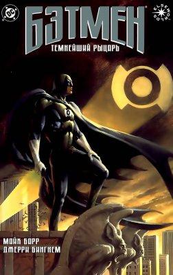 Серия комиксов Бэтмен: Темнейший Рыцарь