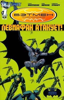 Серия комиксов Бэтмен, Корпорация: Левиафан Атакует