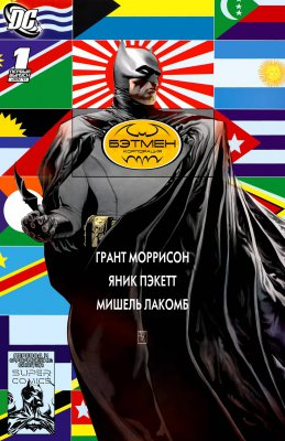 Серия комиксов Бэтмен Корпорация