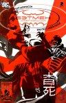 Обложка комикса Бэтмен Корпорация №2