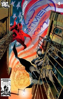 Серия комиксов Бэтмен Корпорация №4