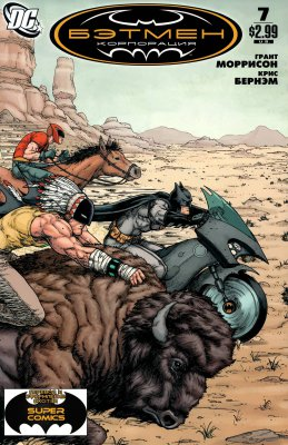 Серия комиксов Бэтмен Корпорация №7