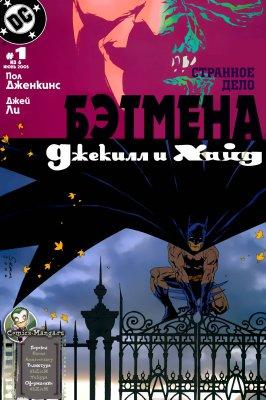 Серия комиксов Странное Дело Бэтмена: Джекилл И Хайд