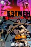 Обложка комикса Странное Дело Бэтмена: Джекилл И Хайд №3