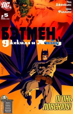Серия комиксов Странное Дело Бэтмена: Джекилл И Хайд №5