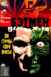 Обложка комикса Странное Дело Бэтмена: Джекилл И Хайд №6
