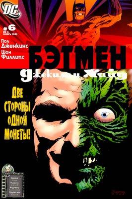 Серия комиксов Странное Дело Бэтмена: Джекилл И Хайд №6