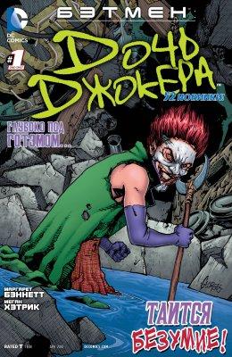 Серия комиксов Дочь Джокера