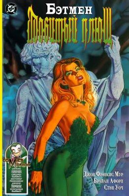 Серия комиксов Бэтмен: Ядовитый Плющ