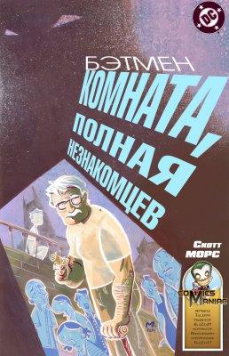 Серия комиксов Бэтмен: Комната Полная Незнакомцев