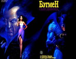 Серия комиксов Бэтмен: Сын Демона