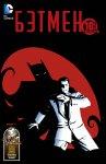 Обложка комикса Бэтмен: 10 центовое приключение