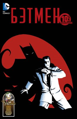 Серия комиксов Бэтмен: 10 центовое приключение