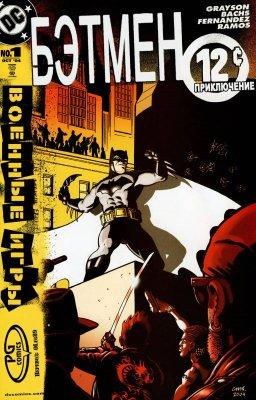 Серия комиксов Бэтмен: 12-тицентовое приключение