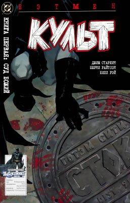 Серия комиксов Бэтмен: Культ