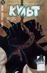 Обложка комикса Бэтмен: Культ №2