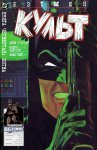 Обложка комикса Бэтмен: Культ №4