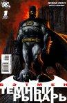 Обложка комикса Бэтмен: Тёмный Рыцарь №1