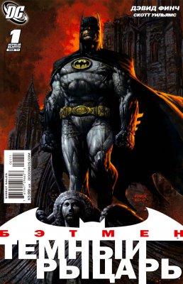 Серия комиксов Бэтмен: Тёмный Рыцарь