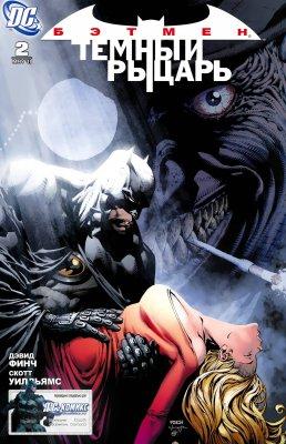 Серия комиксов Бэтмен: Тёмный Рыцарь №2