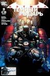 Обложка комикса Бэтмен: Тёмный Рыцарь №3
