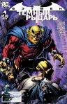 Обложка комикса Бэтмен: Тёмный Рыцарь №4
