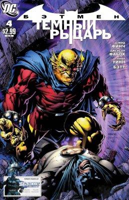 Серия комиксов Бэтмен: Тёмный Рыцарь №4